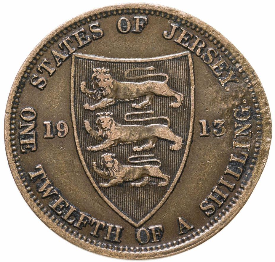 купить Джерси 1/12 шиллинга (shilling) 1913