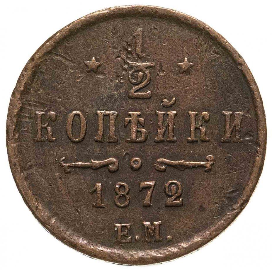 купить 1/2 копейки 1872 ЕМ