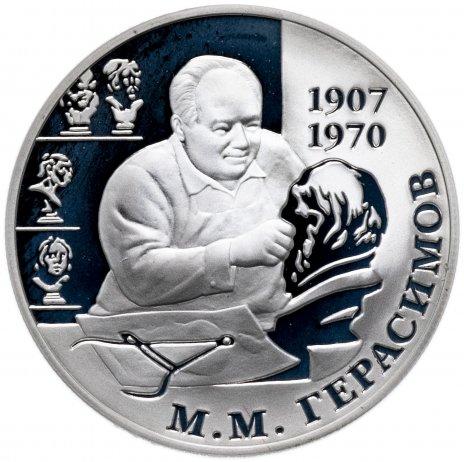 """купить 2 рубля 2007 ММД """"100-летие со дня рождения М.М. Герасимова"""""""