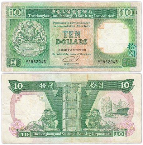 купить Гонконг 10 долларов 1989 (Pick 191c)
