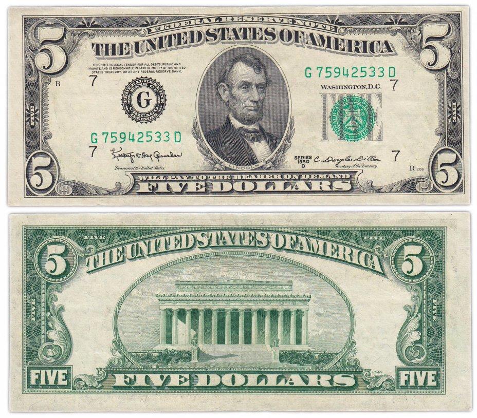 купить США 5 долларов 1950 series 1950D, Granahan-Dillon, 7 G - Чикаго