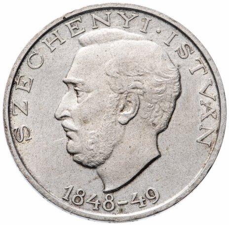 купить Венгрия 10 форинтов 1948 год 100 летие Революции 1848-1849.  Иштван Сеченьи