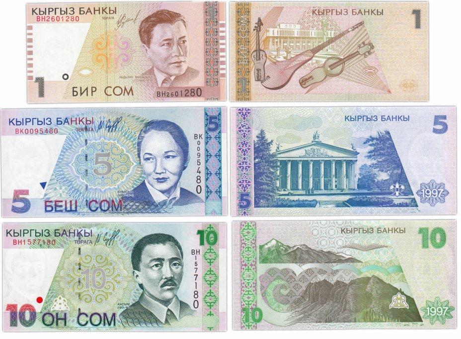 купить Кыргызстан набор 1, 5, 10 сом 1997-1999 (Pick 15, 13, 14)