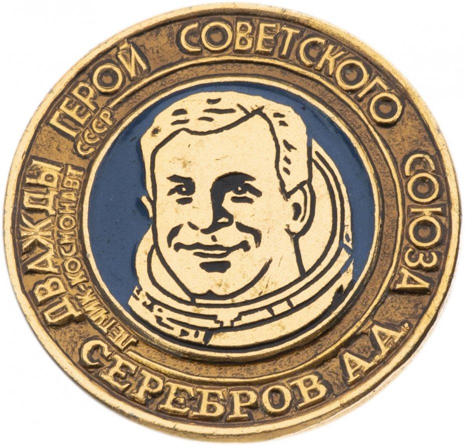 купить Значок Герои Космоса Лётчик - космонавт Серебров А. А. (Разновидность случайная )