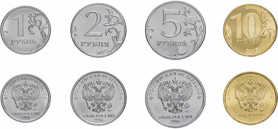 купить Набор монет 2016 года ММД 4 штуки (орел с поднятыми крыльями)