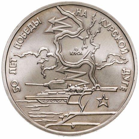 купить 3 рубля 1993 ЛМД 50-летие Победы на Курской дуге