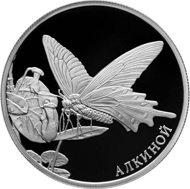 купить 2 рубля 2016 года ММД алкиной Proof