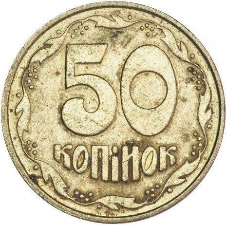 купить Украина 50 копеек 1992