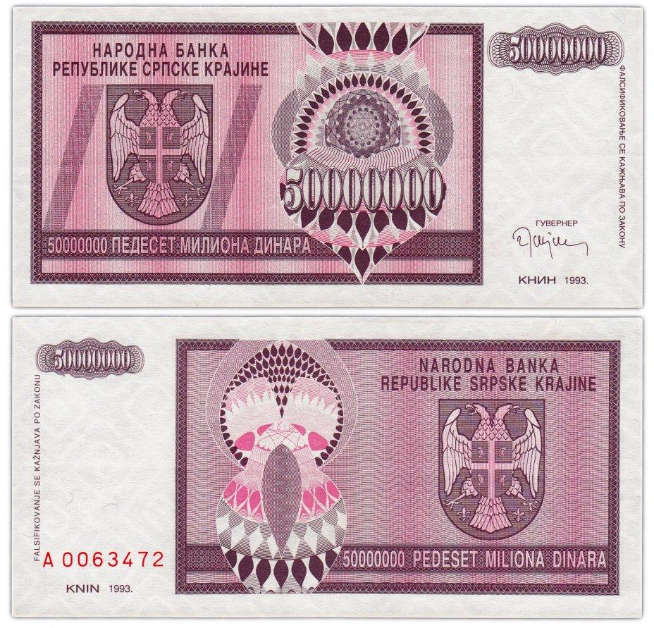 купить Сербская Краина 50000000 динар 1993