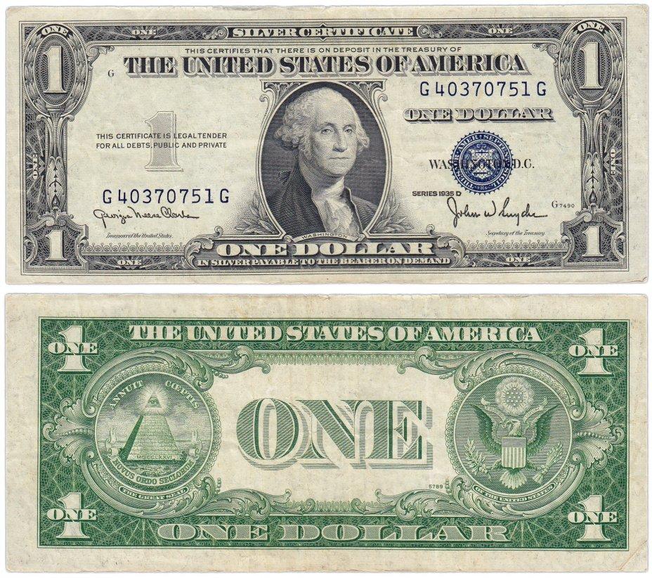 купить США 1 доллар 1935D (Pick 416D1)