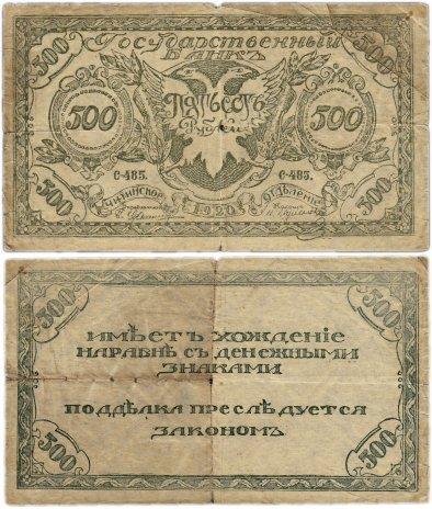 купить Чита 500 рублей 1920