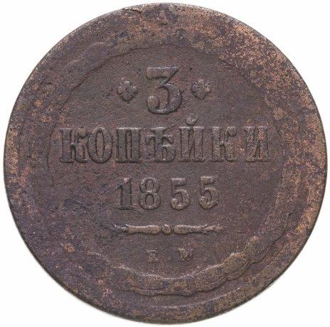 купить 3 копейки 1855 ЕМ  Николай I и Александр II