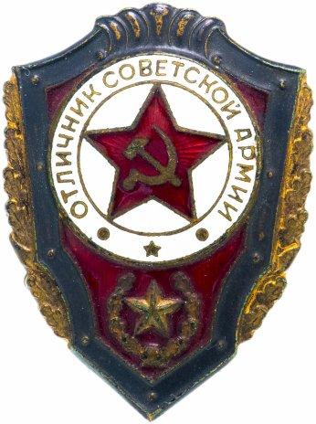 купить Знак СССР Отличник Советской Армии (Эмаль , тяжёлый металл) (Разновидность случайная )