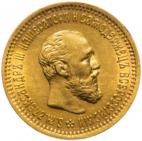 купить 5 рублей 1893 (АГ)