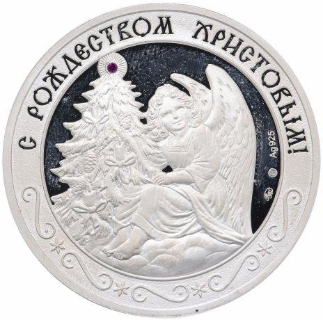 """купить Медаль """"С Рождеством Христовым! С Новым годом!"""""""