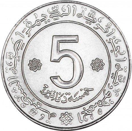 купить Алжир 5 динаров 1972 10-летие Независимости FAO