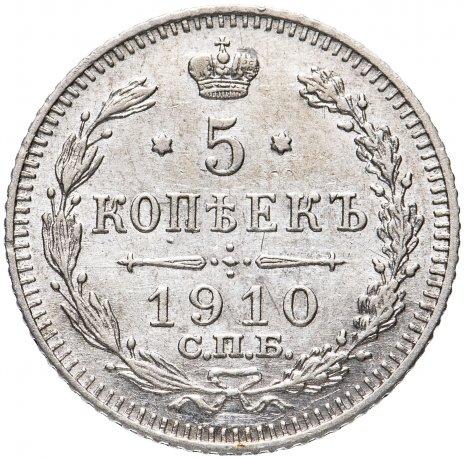 купить 5 копеек 1910 СПБ-ЭБ