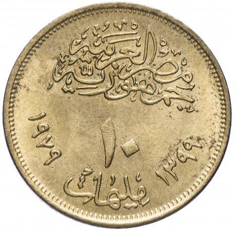 """купить Египет 10 миллимов 1979 """"Международный год детей"""""""