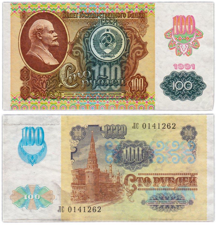 """купить 100 рублей 1991 водяной знак """"Звёзды"""""""
