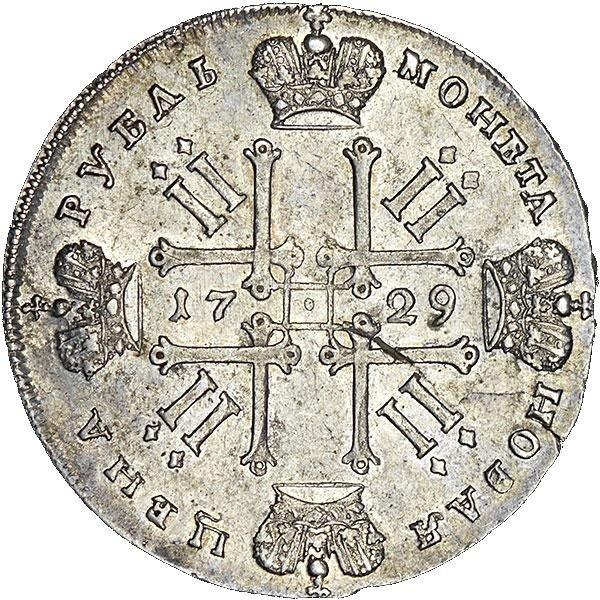 купить 1 рубль 1729 года с лентами, без звезды