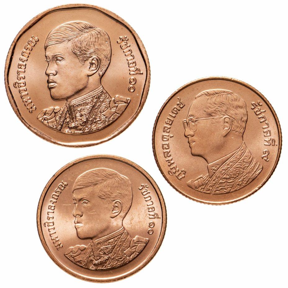 купить Таиланд набор 3 монет: 25 сатангов (2 вида) и 50 сатангов (satang) 2016-2018