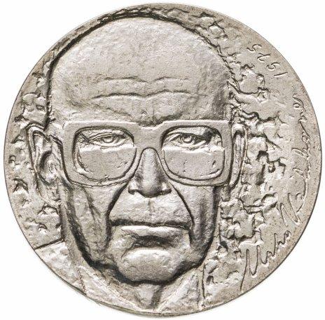 купить Финляндия 10 марок (markkaa) 1975  75 лет со дня рождения президента Урхо Кекконен
