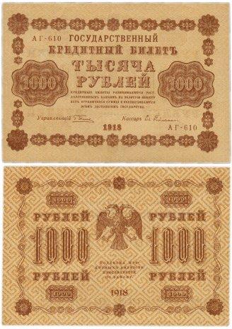 купить 1000 рублей 1918 кассир Гейльман, водяной знак 1000 горизонтально, Пермская фабрика ГОЗНАК