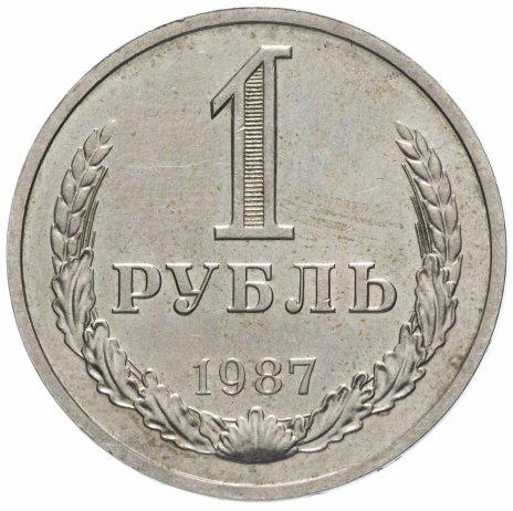 купить 1 рубль 1987