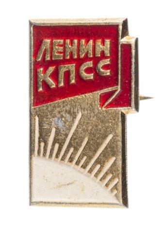"""купить Значок СССР 1975г """"Ленин КПСС"""", Булавка"""