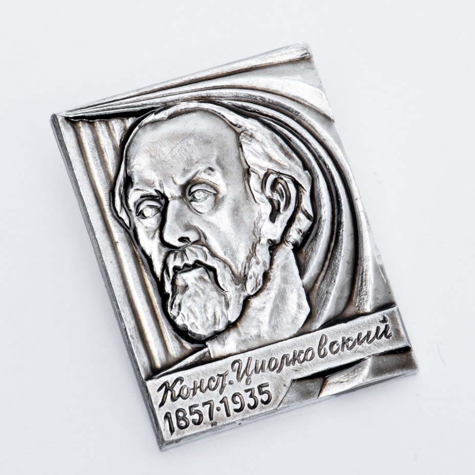 купить Значок К.Э. Циолковский  Основоположник Теоретической Космонавтики 1857 - 1935  (Разновидность случайная )