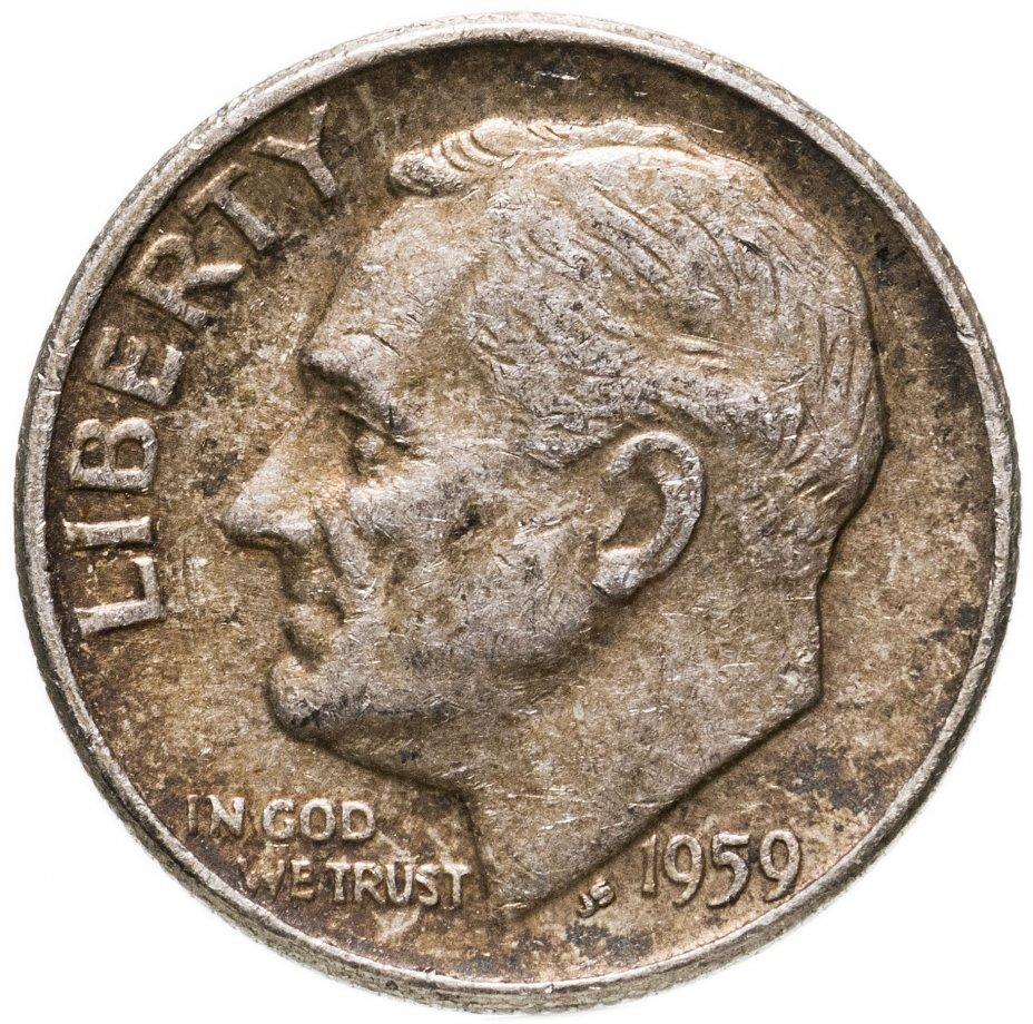 купить США 10 центов (дайм, one dime) 1959 без знака монетного двора