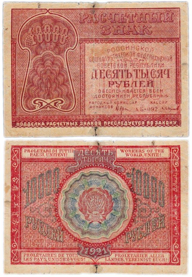 купить 10000 рублей 1921 наркомфин Крестинский, кассир Смирнов Московская фабрика ГОЗНАК