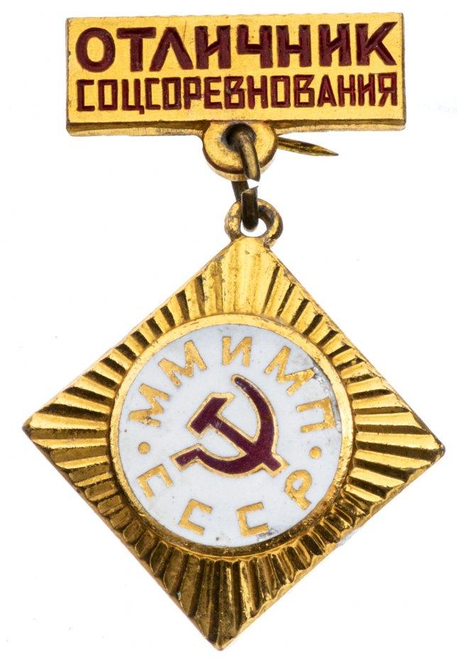 купить Знак Отличник Социалистического Соревнования ММ и МП ( Министерство Мясной и Молочной Промышленности ) СССР  ( Разновидность случайная )