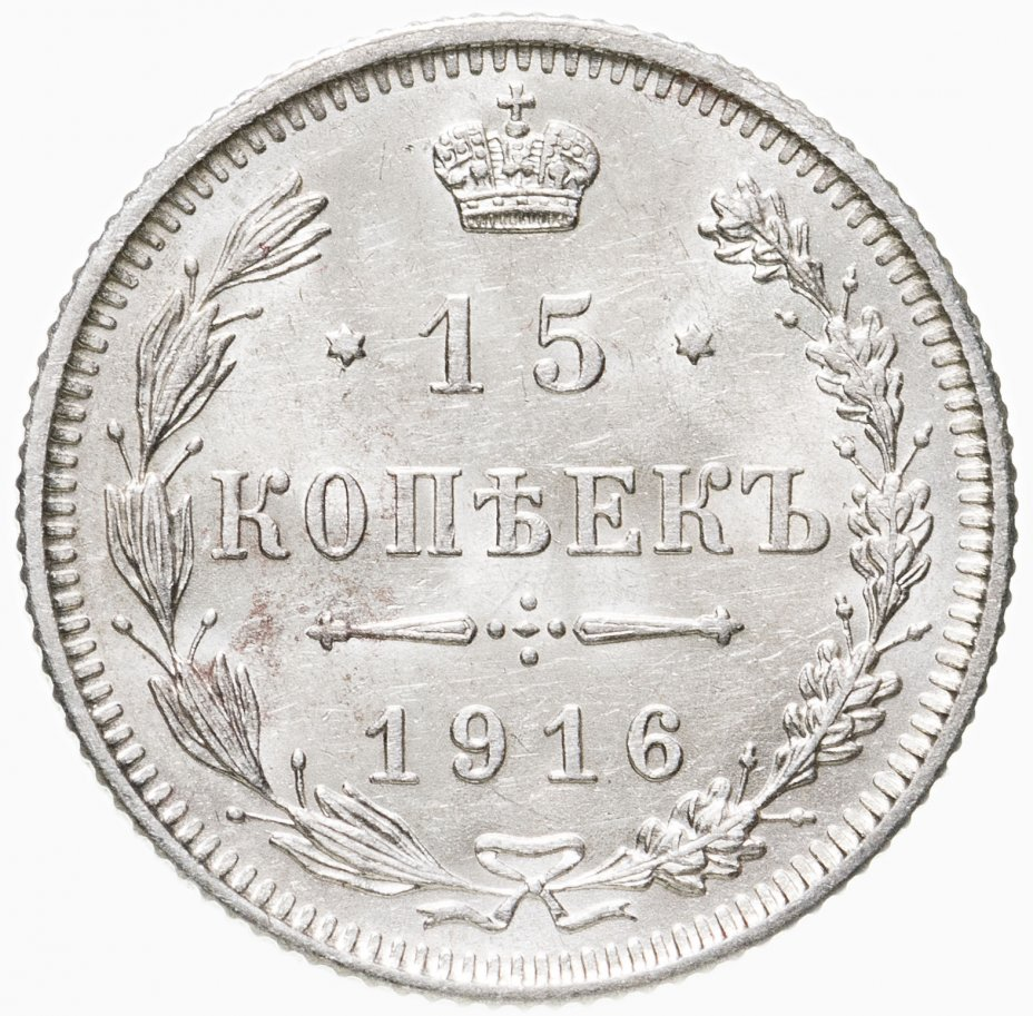 купить 15 копеек 1916   без инициалов минцмейстера, монетный двор в г. Осака (Япония)