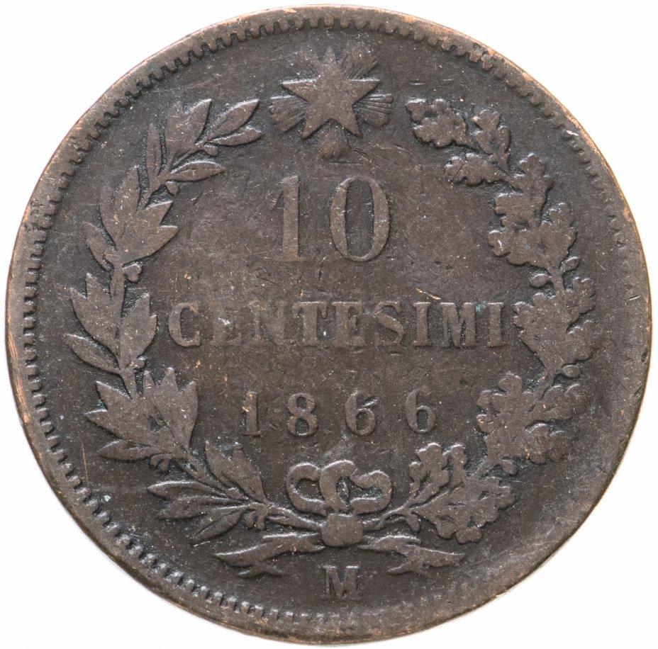 купить Италия 10 чентезимо (centesimi) 1866 M