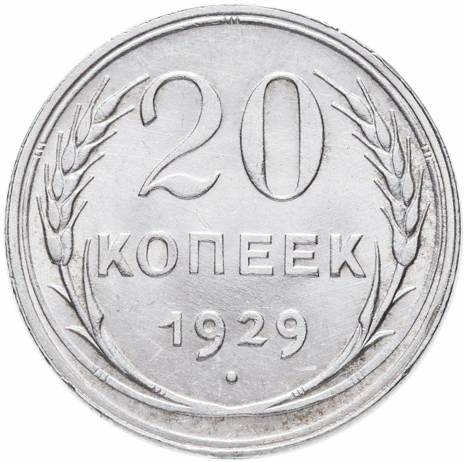 купить 20 копеек 1929