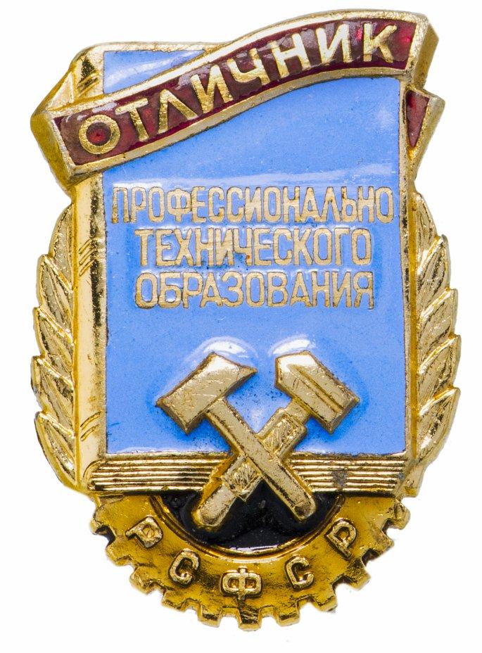 купить Знак Отличник профессионально-технического образования РСФСР (Разновидность случайная )