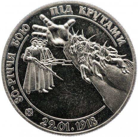 """купить Украина 2 гривны 1998 Prooflike """"80 лет боя под Крутами"""""""
