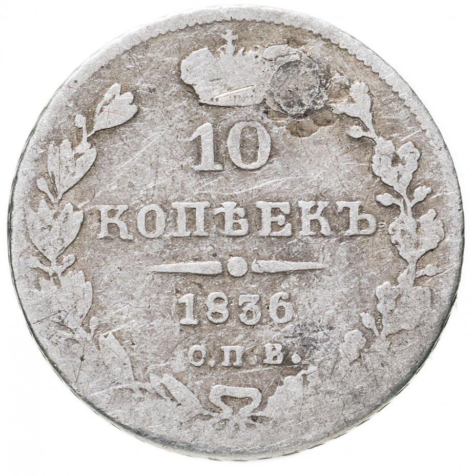 купить 10 копеек 1836 СПБ-НГ