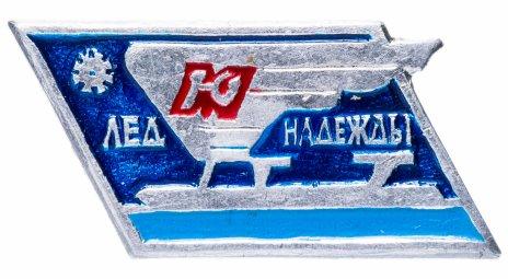 """купить Значок СССР 1970 г """"Лед Надежды"""", булавка"""