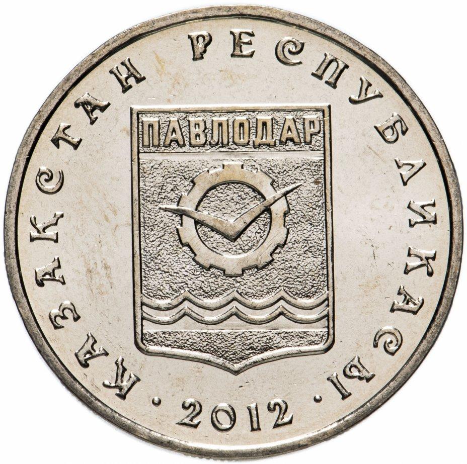 купить Казахстан 50 тенге 2012 год (Серия города -Павлодар)