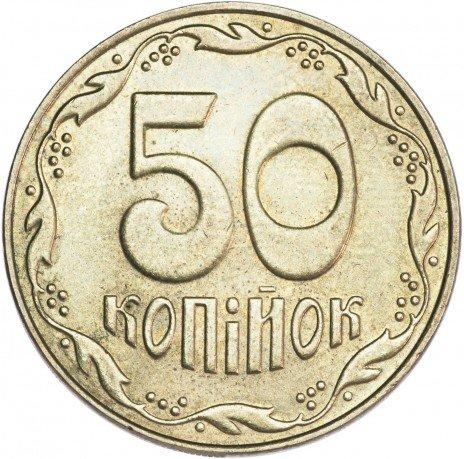 купить Украина 50 копеек 2009