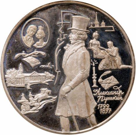 купить 25 рублей 1999 ММД 200-летие со дня рождения А.С. Пушкина Пушкин на прогулке