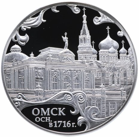 купить 3 рубля 2016 года СПМД Омск Proof
