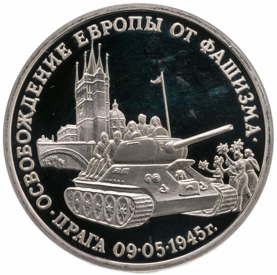 """купить 3 рубля 1995 ММД Proof """"Освобождение Европы от фашизма. Прага"""""""
