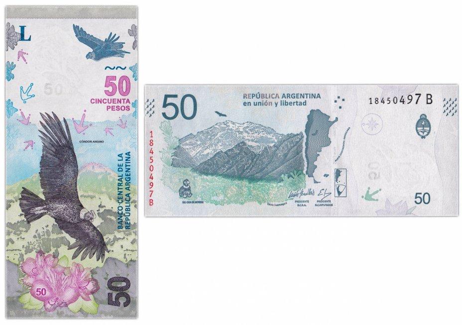 купить Аргентина 50 песо 2018 (Pick 363(2))