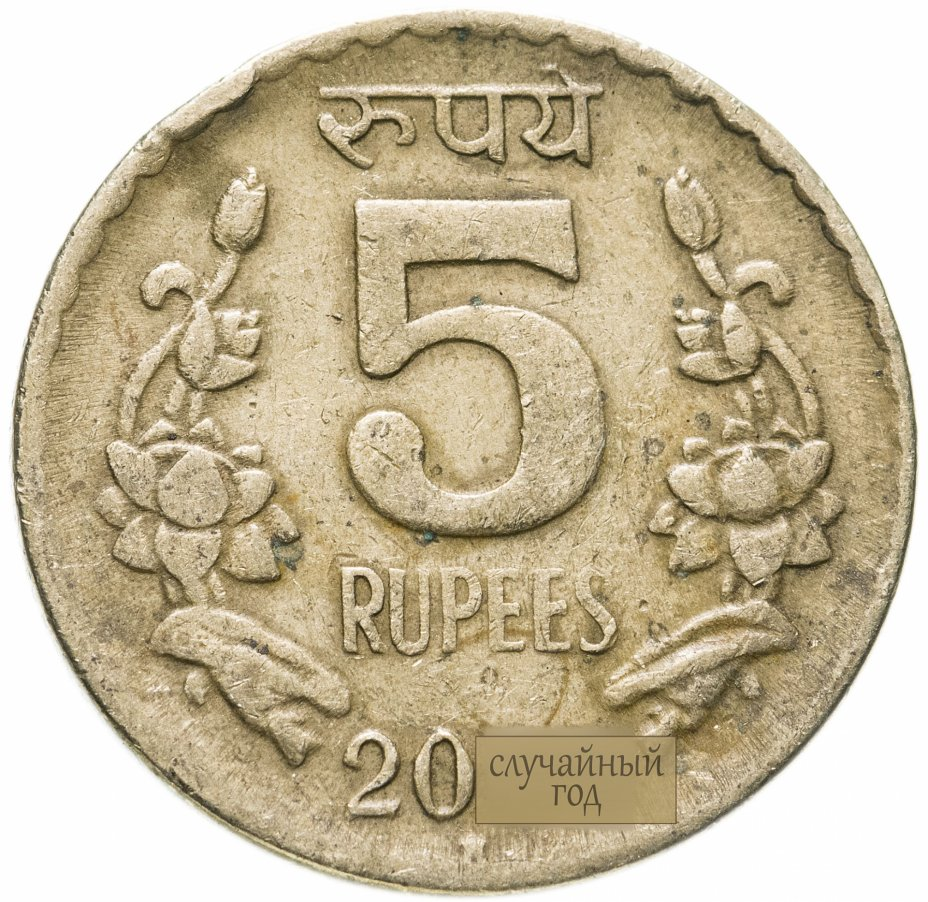 купить Индия 5 рупий (rupees) 2009-2010, случайная дата и монетный двор