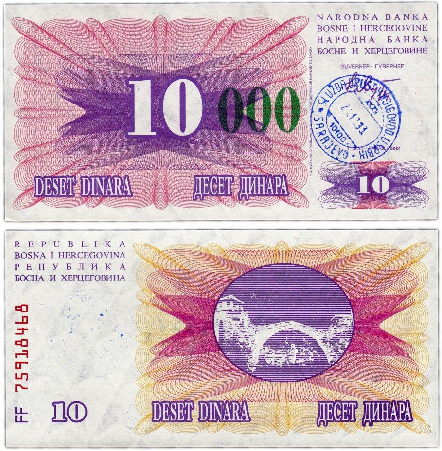 купить Босния и Герцеговина 10000 динар 1993 (Pick 53g) Штамп - Сараево. Цифры зеленые длинные