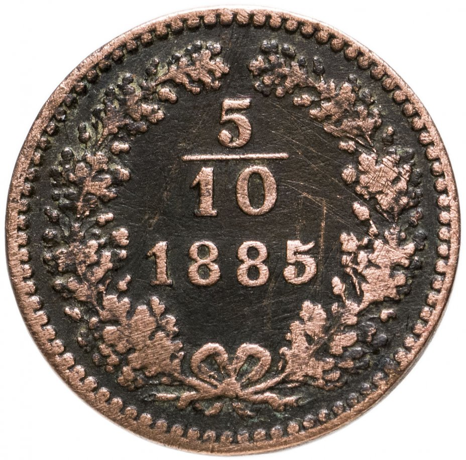 купить Австрия 5/10 крейцера (kreuzer) 1885  Диаметр 17 мм