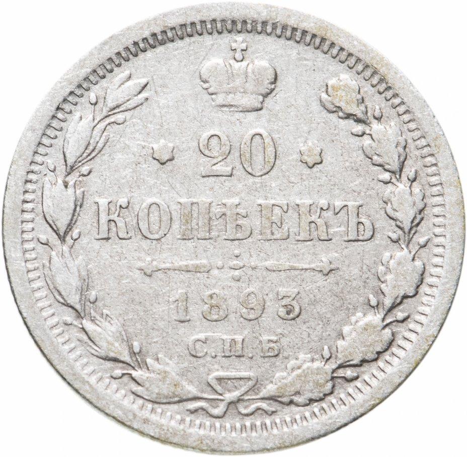 купить 20 копеек 1893 СПБ-АГ
